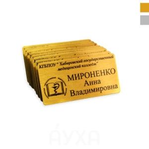 Металлический бейдж крепится на булавку/прищепку/магнит. Имя и фамилия написаны на металле.