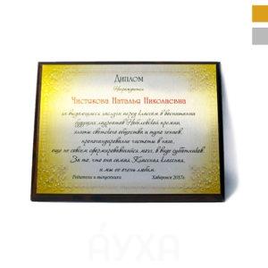 Нанести/напечатать информацию на металлической золотой/серебряной табличке. Фотографии, текст, фирменный стиль, изображение любой тематики
